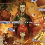 「STEINS;GATE 0 SOUND TRACKS」-完全版-/ゲーム・ミュージック[CD]【返品種別A】