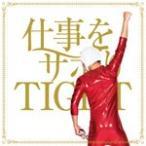 仕事をサボりTIGHT(B type)/仙台貨物[CD]【返品種別A】