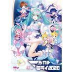 初音ミク「マジカルミライ 2020」(DVD通常盤)/初音ミク[DVD]【返品種別A】