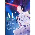 [初回仕様]坂本真綾 25周年記念LIVE「約束はいらない」 at 横浜アリーナ【Blu-ray】/坂本真綾[Blu-ray]【返品種別A】