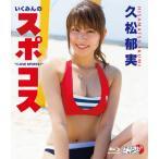 """久松郁実 いくみんのスポコス """"I LOVE SPORTS!""""/久松郁実[Blu-ray]【返品種別A】"""