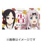 ラジオCD「告RADIO 2020」/ラジオ・サントラ[CD]【返品種別A】