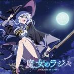 ラジオCD「魔女のラジ々〜 配信するのは、そう、私イレイナです!〜」/本渡楓[CD]