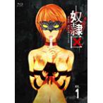 奴隷区 The Animation Vol.1/アニメーション[Blu-ray]【返品種別A】