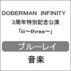 DOBERMAN INFINITY 3周年特別記念公演「iii〜three〜」/DOBERMAN INFINITY[Blu-ray]【返品種別A】