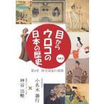 目からウロコの日本の歴史vol,1 第4章[律令国家の展開]/教養[DVD]【返品種別A】