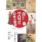 目からウロコの日本の歴史vol,1 第5章[中世の日本]/教養[DVD]【返品種別A】