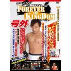 UWF正当後継団体 KINGDOM EHRGEIZ生誕20周年記念大会 -リアルファイトのデスマッチ-/格闘技[DVD]【返品種別A】