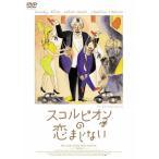 スコルピオンの恋まじない/ウディ・アレン[DVD]【返品種別A】