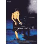 4分間のピアニスト/ハンナー・ヘルツシュプルング[DVD]【返品種別A】