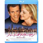 ハート・オブ・ウーマン/メル・ギブソン[Blu-ray]【返品種別A】
