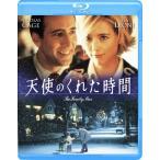 天使のくれた時間/ニコラス・ケイジ[Blu-ray]【返品種別A】画像