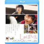 しゃぼん玉/林遣都[Blu-ray]【返品種別A】