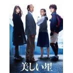 美しい星 Blu-ray 豪華版/リリー・フランキー[Blu-ray]【返品種別A】