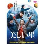 美しい星 通常版/リリー・フランキー[DVD]【返品種別A】