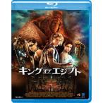 キング・オブ・エジプト/ブレントン・スウェイツ[Blu-ray]【返品種別A】