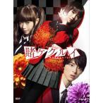 賭ケグルイ Blu-ray BOX/浜辺美波[Blu-ray]【返品種別A】