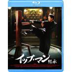 イップ・マン 継承/ドニー・イェン[Blu-ray]【返品種別A】