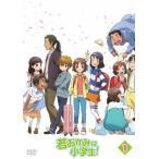 若おかみは小学生   Vol.1  DVD