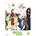 若おかみは小学生   Vol.3  DVD