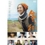 生きる街/夏木マリ[DVD]【返品種別A】