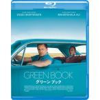 グリーンブック/ヴィゴ・モーテンセン[Blu-ray]【返品種別A】
