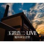 玉置浩二 LIVE 旭川市公会堂/玉置浩二[CD]【返品種別A】