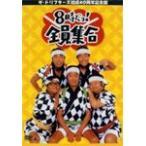 ザ・ドリフターズ結成40周年記念盤 8時だョ!全員集合 3枚組DVD-BOX/ザ・ドリフターズ[DVD]【返品種別A】