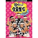 TBSテレビ放送50周年記念盤 8時だヨ!全員集合 2005 DVD-BOX/ザ・ドリフターズ[DVD]【返品種別A】