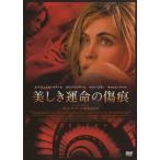 美しき運命の傷痕/エマニュエル・ベアール[DVD]【返品種別A】