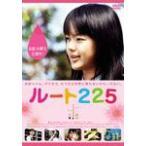 ルート225/多部未華子[DVD]【返品種別A】