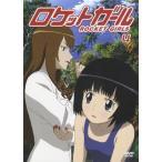 ロケットガール 4/アニメーション[DVD]【返品種別A】