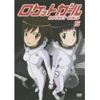ロケットガール 5/アニメーション[DVD]【返品種別A】