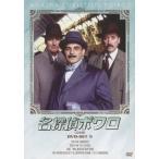 [枚数限定]名探偵ポワロ DVD-SET 5/デビッド・スーシェ[DVD]【返品種別A】