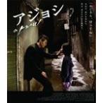 アジョシ スペシャル・エディション/ウォンビン[Blu-ray]【返品種別A】
