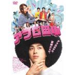 アフロ田中/松田翔太[DVD]【返品種別A】