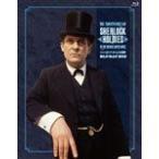 シャーロック・ホームズの冒険 全巻ブルーレイBOX/ジェレミー・ブレット[Blu-ray]