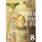新・三銃士 8/人形劇[DVD]【返品種別A】