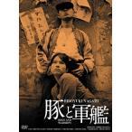 豚と軍艦 HDリマスター版/長門裕之[DVD]【返品種別A】画像