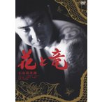 花と竜/石原裕次郎[DVD]【返品種別A】