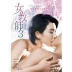 リリース20周年記念・復刻「女教師」コレクション 女教師3/山口涼子[DVD]【返品種別A】