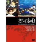 さらば恋の日/ジーナ・ロロブリジーダ[DVD]【返品種別A】