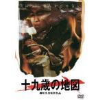 十九歳の地図  DVD