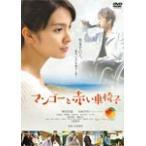 マンゴーと赤い車椅子/秋元才加,NAOTO[DVD]【返品種別A】