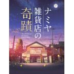 [先着特典付]ナミヤ雑貨店の奇蹟 豪華版【Blu-ray】/山田涼介[Blu-ray]【返品種別A】