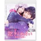 抱きしめたい -真実の物語- スタンダード・エディション/北川景子,錦戸亮[Blu-ray]【返品種別A】