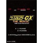 ゲームセンターCX THE MOVIE 1986 マイティボンジャック/有野晋哉[Blu-ray]【返品種別A】