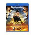 ドラゴンゲート 空飛ぶ剣と幻の秘宝 スペシャル プライス  Blu-ray