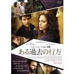 ある過去の行方/ベレニス・ベジョ[DVD]【返品種別A】
