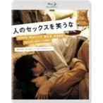人のセックスを笑うな/永作博美[Blu-ray]【返品種別A】